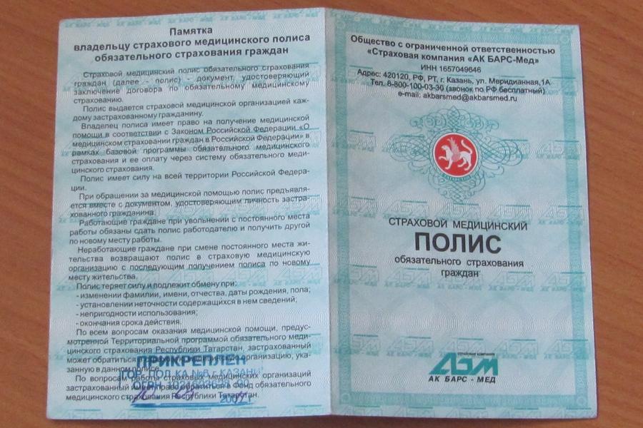 Как сделать страховку на белорусскую машину в россии